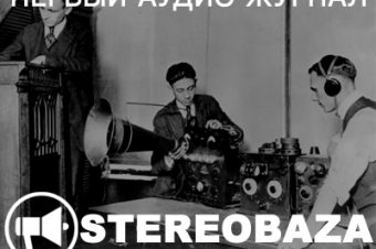 Стартует Stereobaza — первый аудио журнал