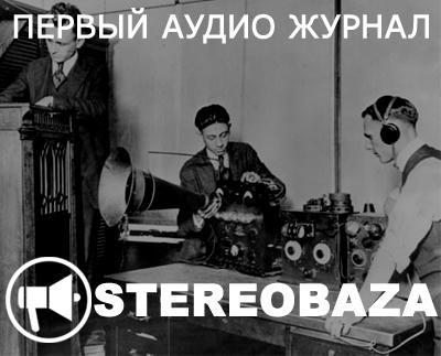 Стартует Stereobaza – первый аудио журнал