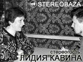 Стереогостья: живая легенда — Лидия Кавина