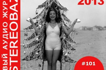 STEREOBAZA: спецвыпуски с итогами 2013
