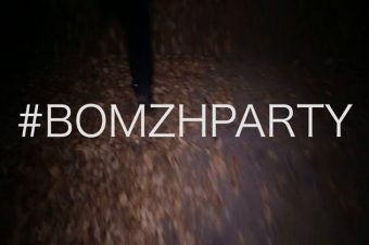 STEREOBAZA разыграет билеты на BOMZHPARTY'2015