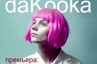daKooka — премьера в STEREOBAZA#170