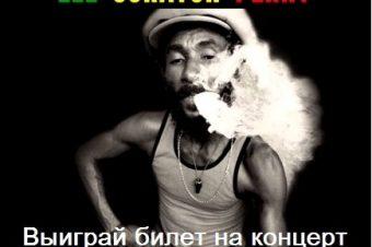 "STEREOBAZA приглашает на концерт Lee ""Scratch"" Perry в Киеве 28/08/2015"