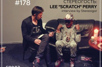 "Живая легенда Lee ""Scratch"" Perry в STEREOBAZA №178"