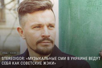 Интервью Stereoigor для Cultprostir.ua