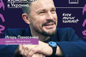 Stereoigor выступит с 2 лекциями на Hedonism Festival / Kiev Music Summit