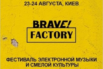 Фестиваль Brave! Factory: Киев, 23–24 августа