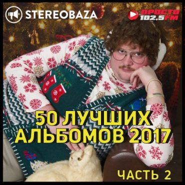 STEREOBAZA#285 Итоги'2017, часть 2