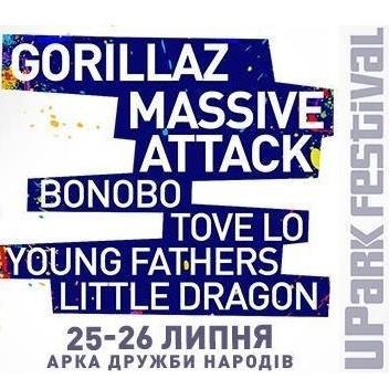 UPark 2018 в Киеве: 25—26 июля