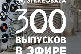 На Просто Ради.О выходит 300-ый выпуск STEREOBAZA