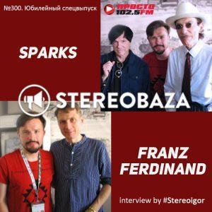 Интервью с легендами: Sparks и Franz Ferdinand