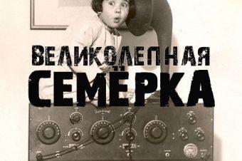 """""""Великолепная Семёрка"""": спецпроект объединил 7 известных DJ-ев Украины"""