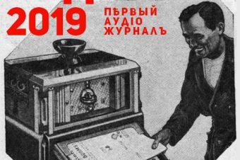 Подписка'2019 на первый аудио журнал