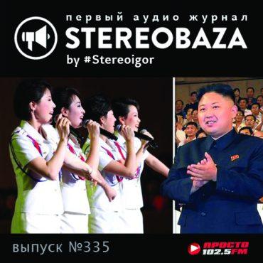 STEREOBAZA#335