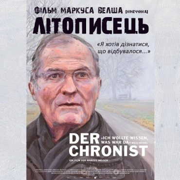 В Киеве состоялась мировая премьера фильма Маркуса Вэлша «Der Chronist»