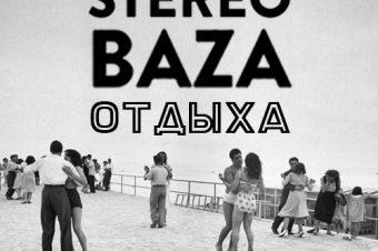 «STEREOBAZA ОТДЫХА»: Летняя трилогия со Stereoigor на Просто Ради.О