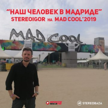 Stereoigor с мадридского фестиваля Mad Cool 2019