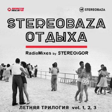 """""""STEREOBAZA ОТДЫХА"""": все 3 тома в 1 клик"""