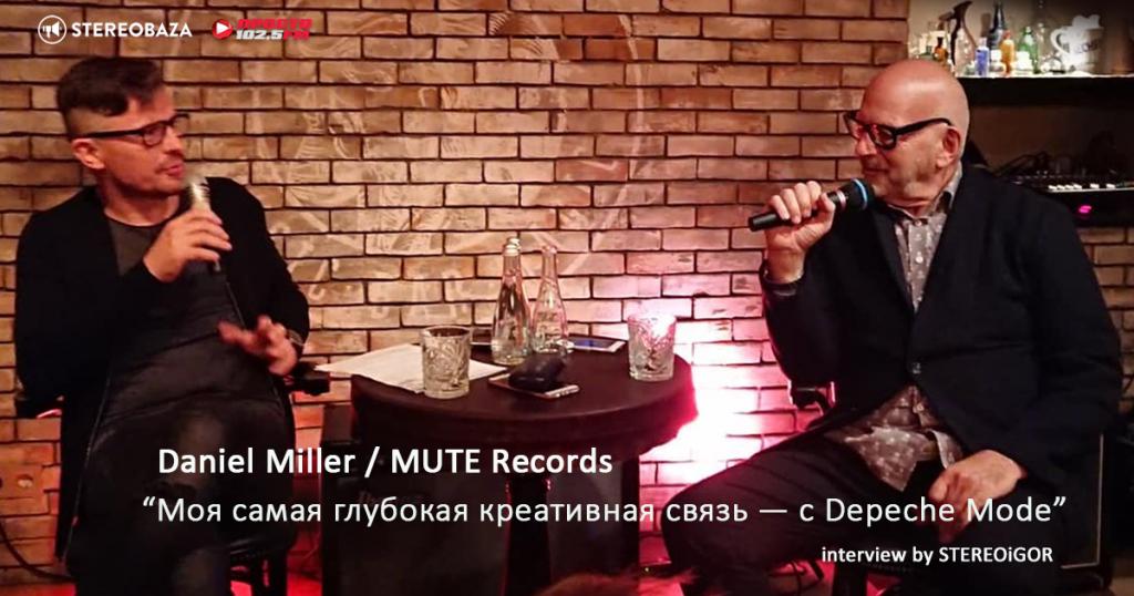 "Дэниел Миллер, Mute Records: ""Моя самая глубокая креативная связь — с Depeche Mode"""