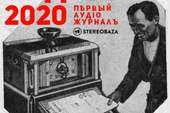 Подписка 2020