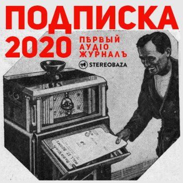 Подписка ‹2020