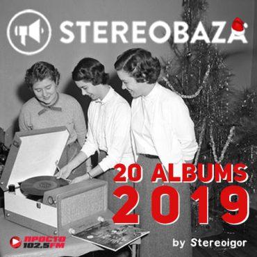 20 зарубежных альбомов 2019 в STEREOBAZA на Просто Ради.О