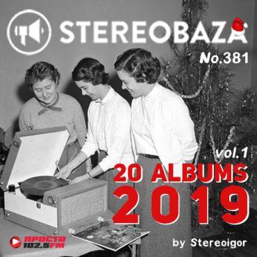 STEREOBAZA#381 «20 альбомов 2019», часть 1