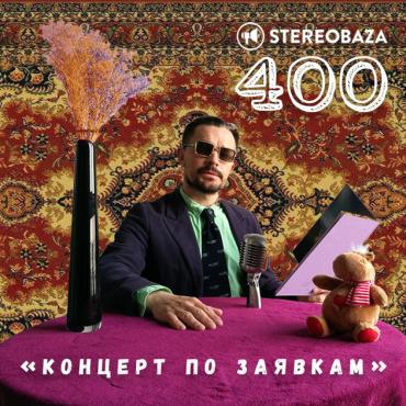 STEREOBAZA-400: «Концерт по заявкам» и подарки