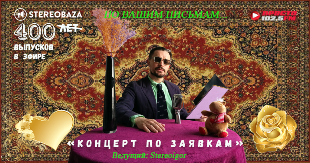"STEREOBAZA#400: Юбилейный спецвыпуск ""Концерт по заявкам"""