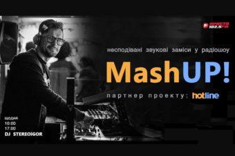 Стартовало радиошоу MashUP! — на Просто Радио со Stereoigor