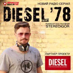DIESEL'78: радиосериал со Stereoigor в ноябре — на Просто Ради.О