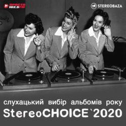 StereoCHOICE'2020: слушательское голосование