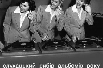 STEREOBAZA#417 спецвыпуск StereoCHOICE'2020: слушательский выбор лонгплеев года