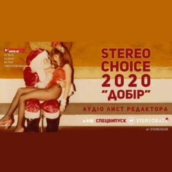 STEREOBAZA#418 StereoCHOICE'2020 Post Scriptum: аудио письмо редактора [coming soon]