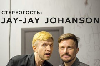Jay-Jay Johanson — снова «стереогость» в STEREOBAZA