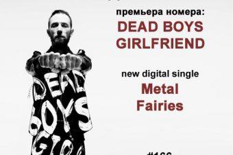 В STEREOBAZA #167 — премьера от Dead Boys Girlfriend
