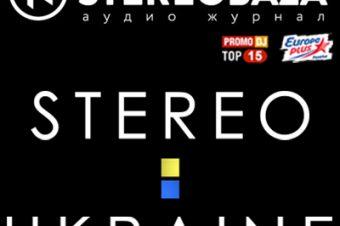 Stereo-Ukraine: новая рубрика в STEREOBAZA