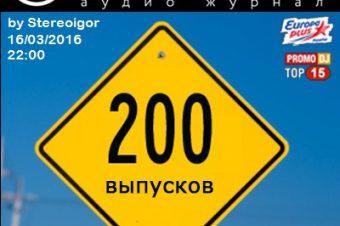 В эфир выйдет 200 выпуск STEREOBAZA
