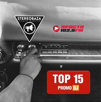 STEREOBAZA вошла в международный Топ-15 (неделя/все страны) популярных радиошоу PDJ