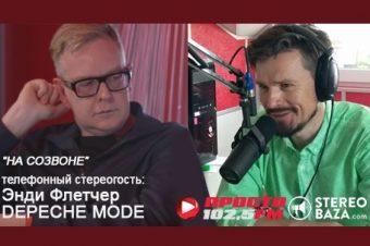 Э.Флетчер/DEPECHE MODE — в STEREOBAZA по телефону из Германии