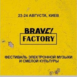 Фестиваль Brave! Factory: Киев, 23-24 августа