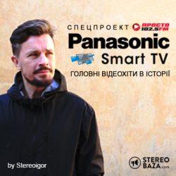Новая рубрика Panasonic Smart TV в STEREOBAZA