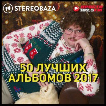 STEREOBAZA: 50 лучших альбомов 2017