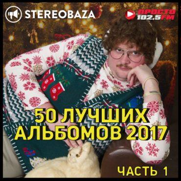 STEREOBAZA#284 Итоги'2017, часть 1