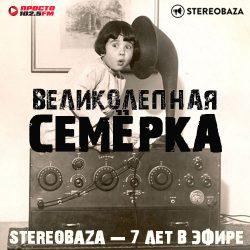 «Великолепная Семёрка»: спецпроект объединил 7 известных DJ-ев Украины
