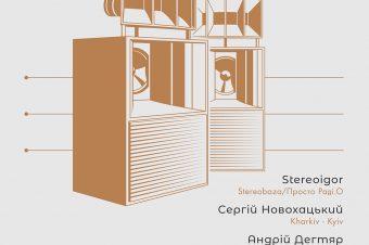 Виниловая лекция #hi5Odessa 01/02/19 @ГрамБар: Stereoigor, Roumeo, С.Новохацкий, А.Дегтярь