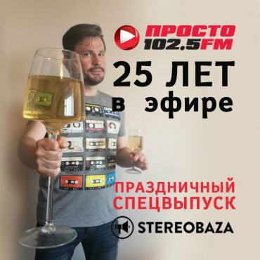 STEREOBAZA#355